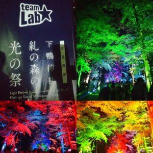 下鴨神社光の祭典2017 No2